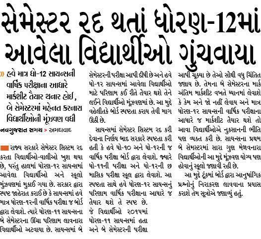 Semester system radd thata std. 12 na vidhyarthi o ni munjvan vadhi