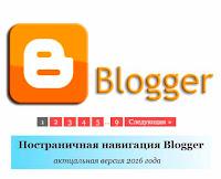 Постраничная навигация Blogger рабочий вариант 2016 года