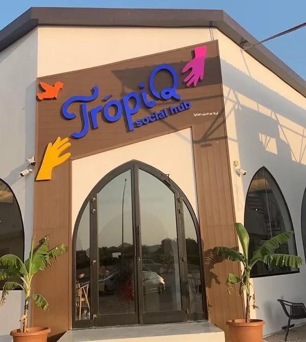 مطعم ومقهى تروبكيو - TropiQ الاحساء | المنيو ورقم الهاتف والعنوان