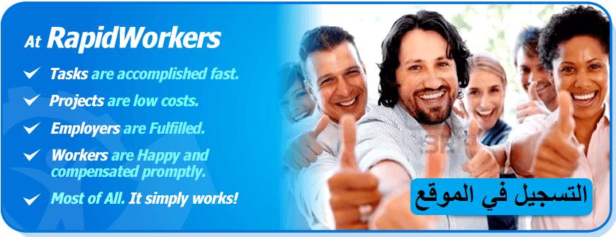 التسجيل في موقع Rapidworkers
