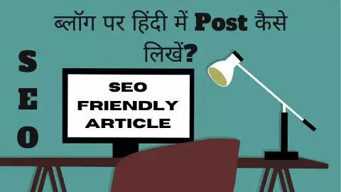 Blog Kaise Likhe Step by Step in Hindi