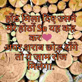 Love Status In Hindi For Girlfriend1