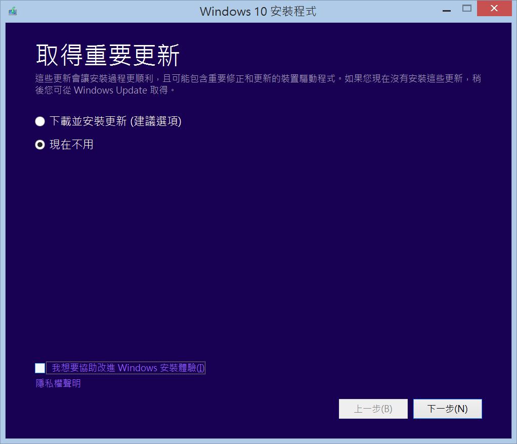 Image%2B003 - [實測] Win7/Win8/Win8.1免費升級至Win10,超簡單免用USB、光碟機!