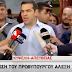 Ψήφισε ο Αλέξης Τσίπρας  Θερμή υποδοχή έξω από το εκλογικό τμήμα [βίντεο]
