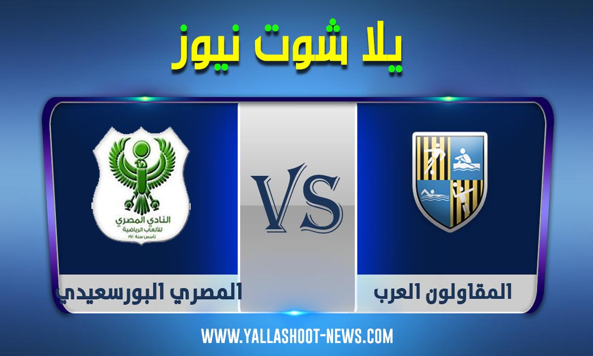 مشاهدة مباراة المصري والمقاولون العرب بث مباشر اليوم الخميس 3-9-2020 الدوري المصري