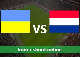 موعد مباراة هولندا واوكرانيا اليوم بتاريخ 13/06/2021 يورو 2020