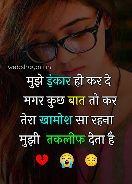 दर्द भरी शायरी स्टेटस डाउनलोड sad status shayari image sad status shayari for girl