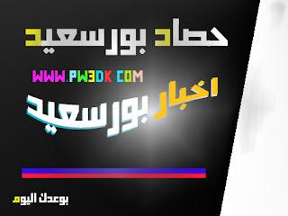 حصاد بورسعيد , بورسعيد تدخل النفق المظلم , كورونا في بورسعيد 2020