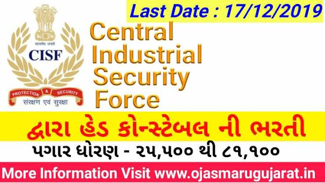 CISF Head Constable Requirement 2019