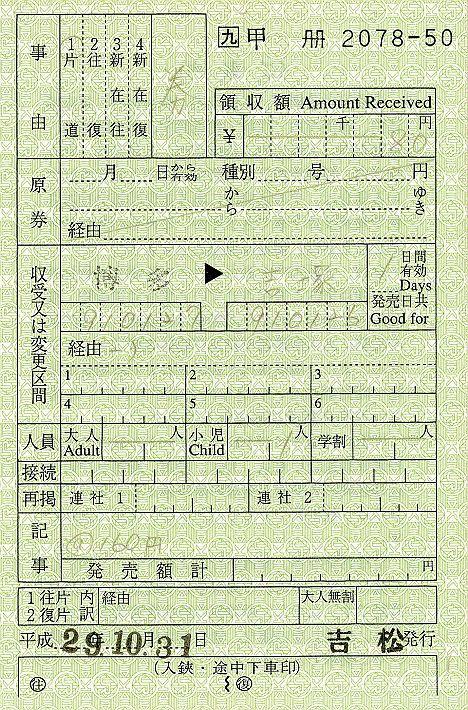 【JR九州の任意の区間購入可!】肥薩線栗野駅 出札補充券&料金補充券