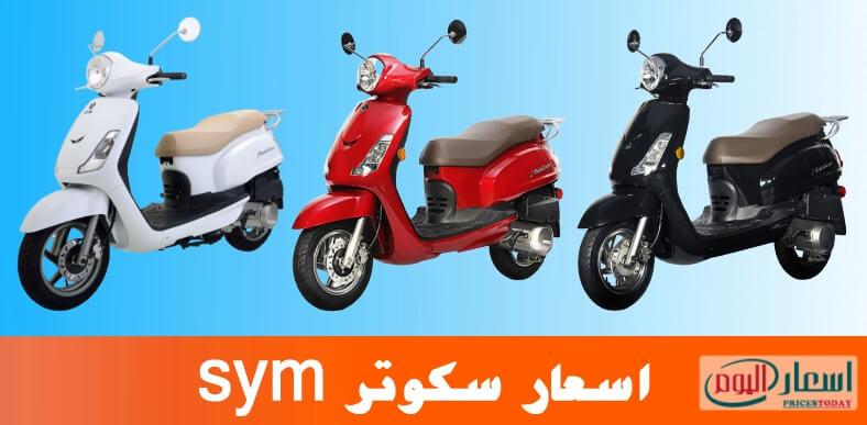 اسعار سكوتر sym فى مصر