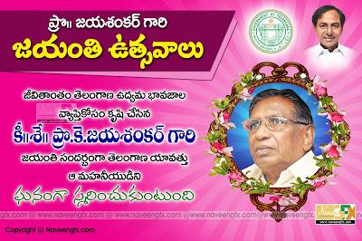 prof-jayashankar-jayanthi-wishes-greetings-messages-hd-images-photos-naveengfx.com