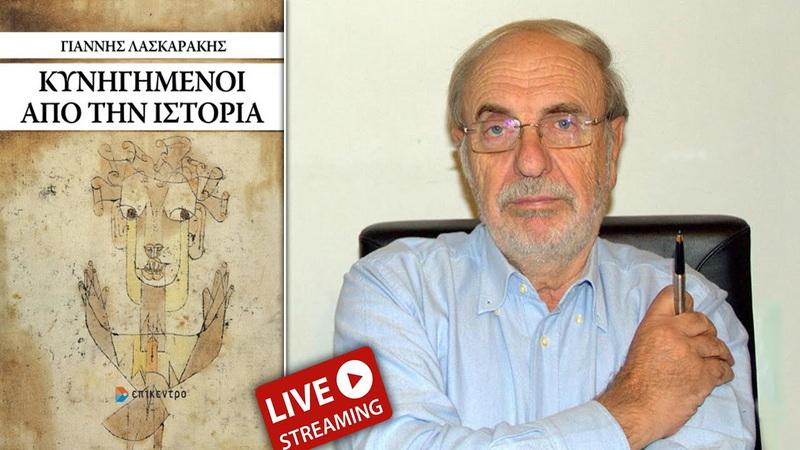Διαδικτυακή παρουσίαση του νέου βιβλίου του Γιάννη Λασκαράκη «Κυνηγημένοι από την Ιστορία»