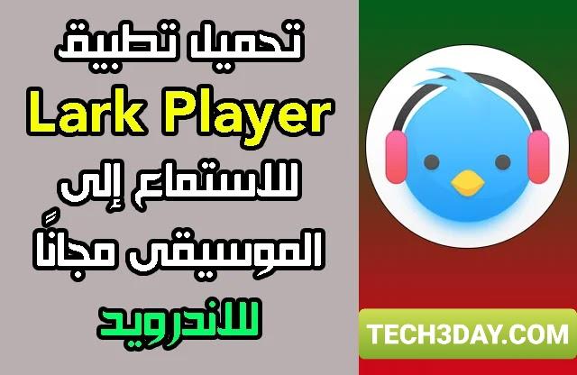 تحميل Lark Player أفضل تطبيق للإستماع للأغاني أونلاين على الأندرويد