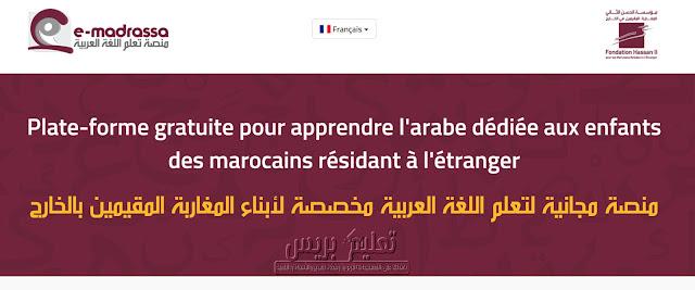 منصة تعلم اللغة العربية لفائدة أطفال الجالية المغربية المقيمة بالخارج - إطلاق النسختين الإنجليزية والإسبانية