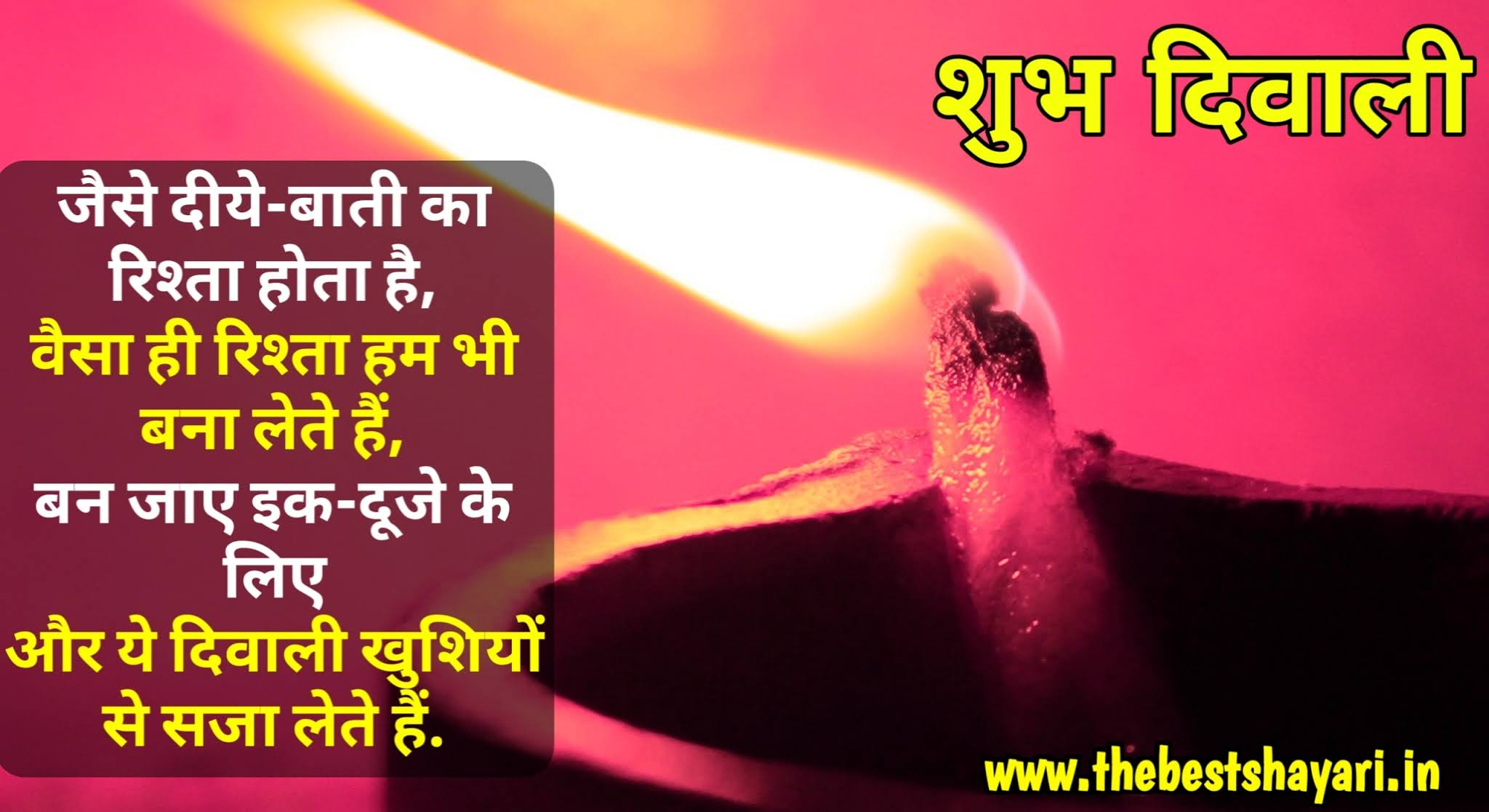 diwali wishes for love