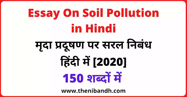 essay on soil pollution text image in hindi