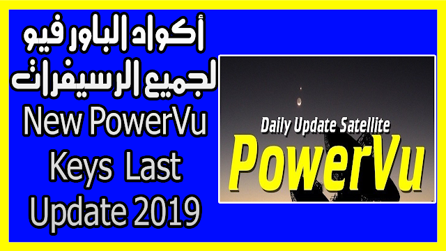 أكواد الباور فيو لجميع الرسيفرات New PowerVu Key Last Update On 2019