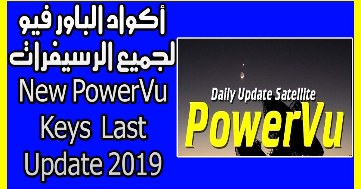أكواد الباور فيو لجميع الرسيفرات New PowerVu Key Last Update