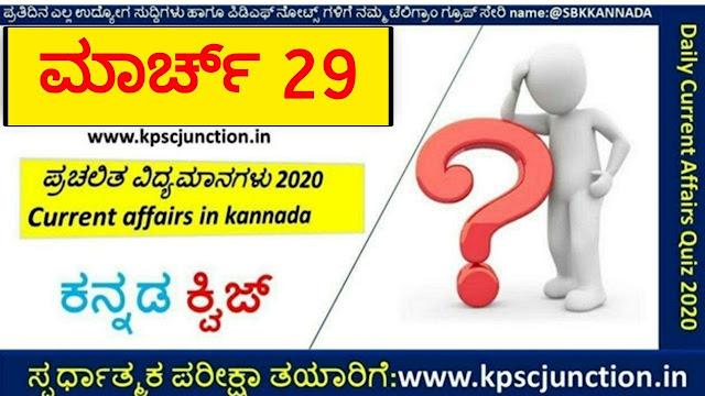 SBK KANNADA DAILY CURRENT AFFAIRS QUIZ MARCH 29,2020