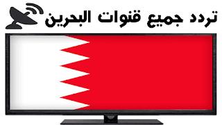 تردد جميع قنوات البحرين على جميع الاقمار محدثة