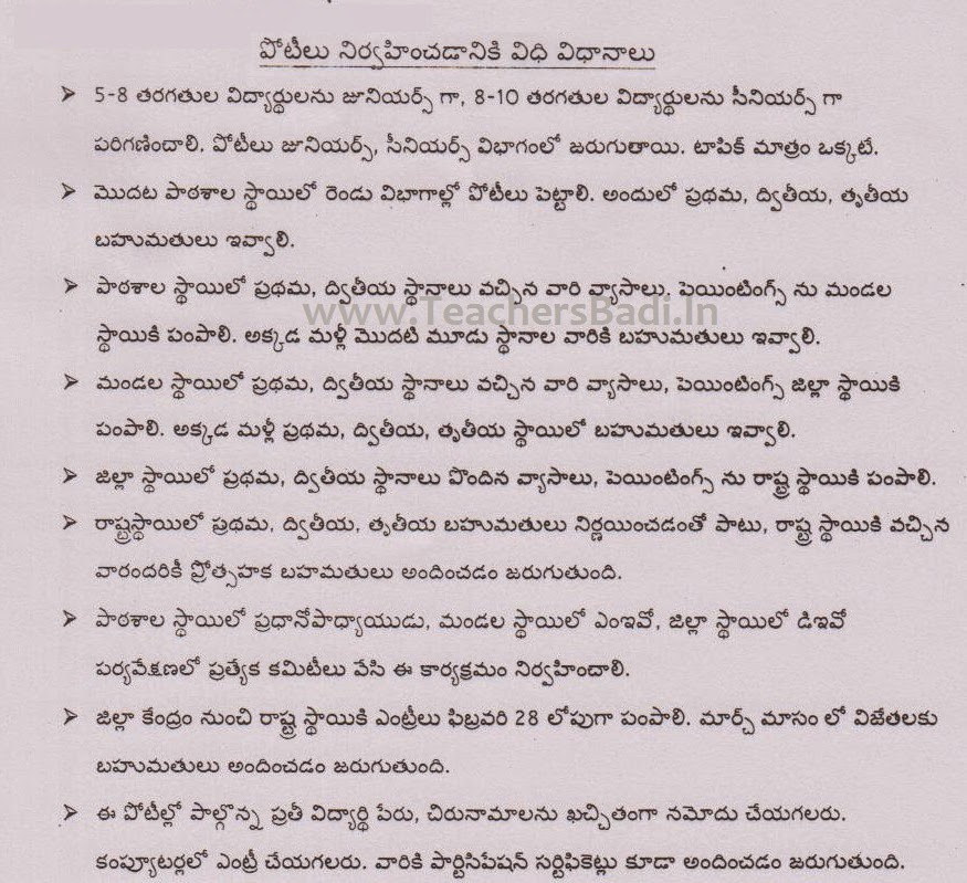 mission kakatiya essay writing in telugu