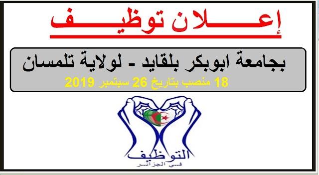 اعلان عن فتح مسابقة  توظيف بجامعة ابوبكر بلقايد لولاية تلمسان (18 منصب)