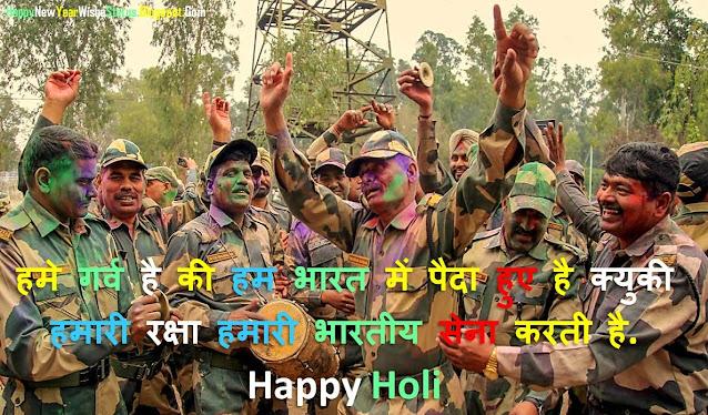 Holi Shayari for Indian Army