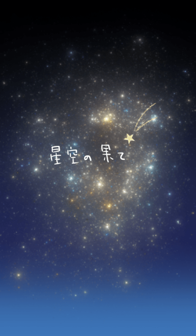 End of the starlit sky
