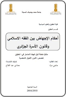 مذكرة ماستر: أحكام الإجهاض بين الفقه الإسلامي وقانون الأسرة الجزائري PDF