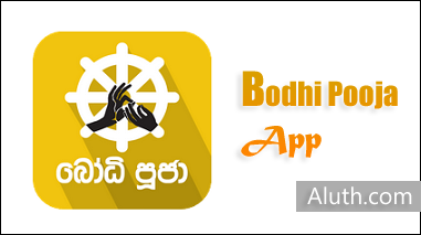 http://www.aluth.com/2016/07/bodhi-pooja-mobile-app.html