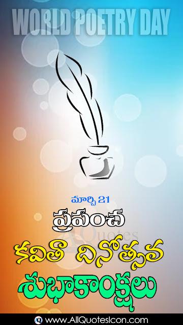 Telugu-Prapamcha-Kavitha-Dinostavam-World Poetry-Day-Images-and-Nice-Telugu-Prapamcha-Kavitha-Dinostavam-World Poetry-Day-Life-Quotations-with-Nice-Pictures-Awesome-Telugu-Quotes-Motivational-Messages