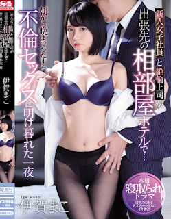 SSNI-761 A New Female Employee And An Unequaled Boss In A Shared Dormitory Hotel On A Business Trip. One Night Ima Mako Done In Affair Sex From Morning Till Night