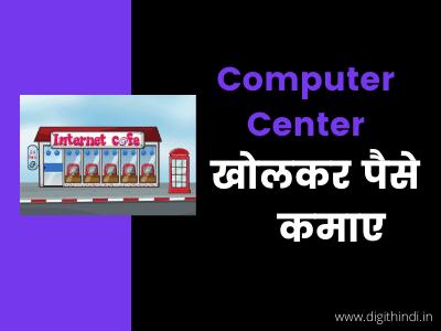 computer-centre-business