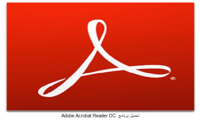 تحميل برنامج Adobe Acrobat Reader DC اخر اصدار مجانا