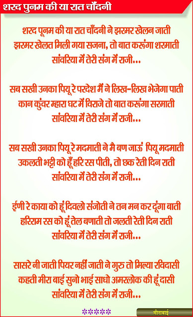 शरद पूनम की या रात चाँदनी - Sharad poonam ki ya raat chandani lyrics