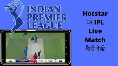 Hotstar Par IPL Match Live Kaise Dekhe - VIVO IPL 2021