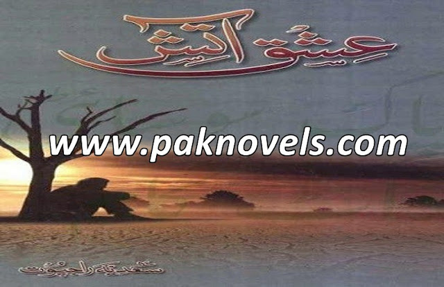 Urdu Novel By Sadia Rajput