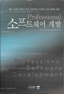 Professional 소프트웨어 개발, 스티브 멕코넬