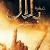 تحميل رواية شيفرة بلال pdf أحمد خيري العمري