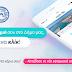 Ο Δήμος Πρέβεζας «εγκαταστάθηκε» πλέον στα κινητά και στα pc των Δημοτών!