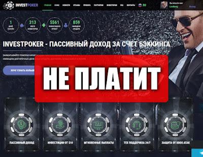 Скриншоты выплат с хайпа investpoker.biz