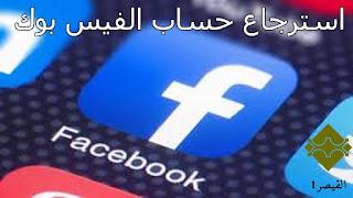 اريد الدخول إلى حسابي في الفيس بوك