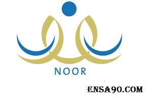 نظام نور  Noor كيفية تسجيل ابنك في الصف الاول والاستعلام عن نتيجة ابنك