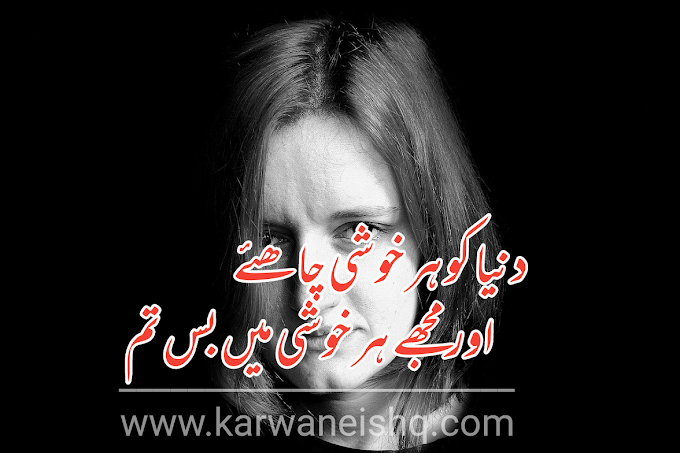 Sad Urdu Poetry | Sad Shayari | Deep Words Urdu Shayari | Urdu Sad Poetry