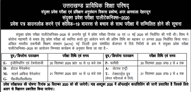UBTER JEEP 2020 exam date