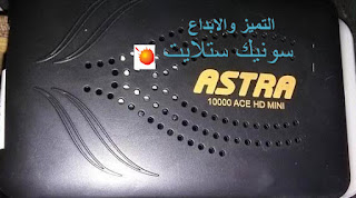 احدث ملف قنوات ASTRA 10000 ACE HD MINI