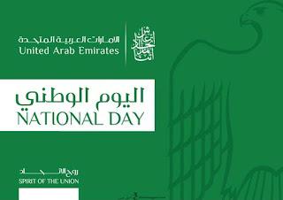 اليوم الوطني الاماراتي ٢٠١٩