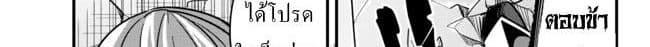 อ่านการ์ตูน Ima Made Ichido mo Onna Atsukaisareta koto ga nai Onna Kishi wo Onna Atsukai suru ตอนที่ 9 หน้าที่ 42