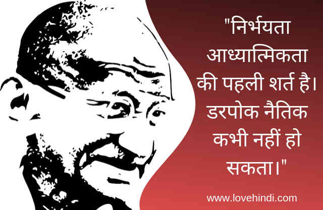 Famous Quotes by Mahatma Gandhi in Hindi
